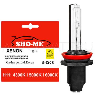 Лампа ксенон H11 Sho-Me 4300K 5000K 6000K