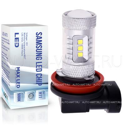 Светодиодная лампа H11 - Max-Samsung Chip Линза 15Вт