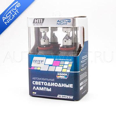 Светодиодная лампа H11 -  ACTIVE NIGHT 5500K 8Вт MTF