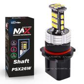 Светодиодная лампа PSX26W - NAX Shaft 1 15ВТ