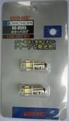 Светодиодная лампа T4W BA9S - SHO-ME T4W - BG 0505 - 5W Белая