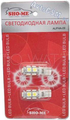 Светодиодная лампа W5W T10 - SHO-ME T10 - ALPHA 09 - 9W Белая