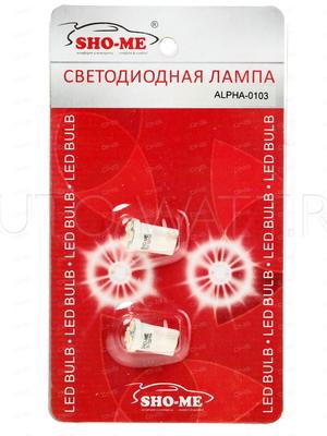 Светодиодная лампа W5W T10 - SHO-ME T10 - ALPHA 0103 - 0.5W Белая